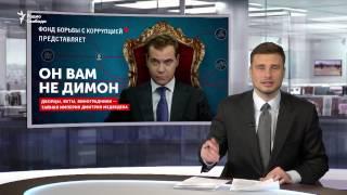 Навальный обвиняет Медведева