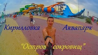 Аквапарк Остров сокровищ, смт.Кирилловка (Sony Action Cam HDR-AS100)(, 2015-08-19T21:40:40.000Z)
