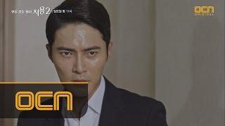 Cheo-yong 2 전효성, 나쁜 녀석들 '조동혁'에게 위협받는 오지호를 구하다! 150913 EP.5