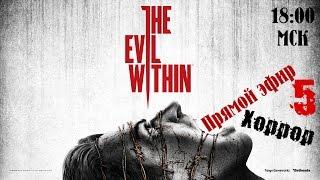 ВСЕ КАК СТРАШНЫЙ СОН  The Evil Within  5