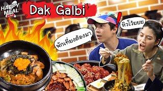 happy-meal-by-ป๊อกกี้-ep-21-dak-galbi