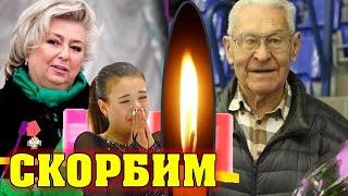 Тарасова в слезах Сегодня не стало прославленного тренера по фигурному катанию Игорь Москвин