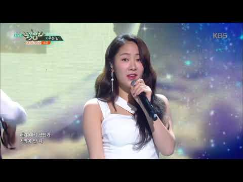 뮤직뱅크 Music Bank - 기우는 밤 - 소유 (The Night - SOYOU).20171215