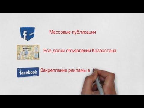 Реклама в Казахстане. Без сайта