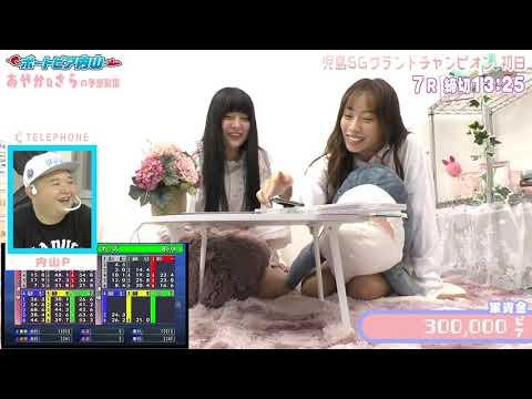 【初!予想配信】SG第31回グランドチャンピオン(6/22_初日7R展示〜)