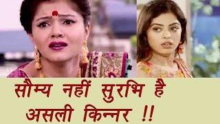 Shakti Astitva ke Ehsaas Ki: Surbhi is the REAL KINNER | FilmiBeat thumbnail