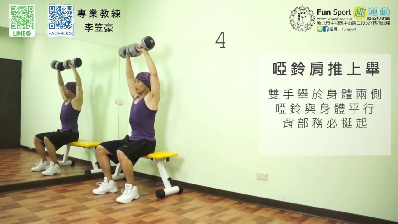 【Fun Sport趣運動】 啞鈴教學 - 肩推上舉 - 李笠豪教練 - YouTube
