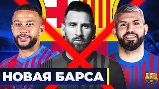 Какой будет новая Барселона Возможные трансферы Барселоны этим летом GOAL24