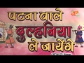 bhojpuri film patna wale dulhania le jayenge muhurat interview with starcast spicy bhojpuri
