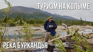 Туризм на Колыме. Веселуха на реке Буркандья - Трейлер
