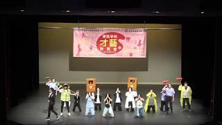 Publication Date: 2019-08-12 | Video Title: 18-19 東區學校才藝欣賞會 嶺南衡怡紀念中學