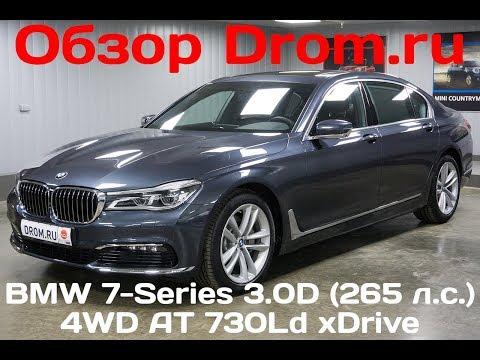 BMW 7 Series 2017 3.0D 265 л.с. 4WD AT 730Ld xDrive видеообзор