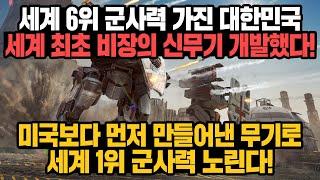 [경제] 세계 6위 군사력 가진 대한민국 세계 최초 비…