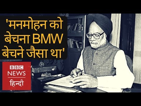 Manmohan Singh: Accidental Prime Minister or a deserving candidate?  (BBC Hindi)