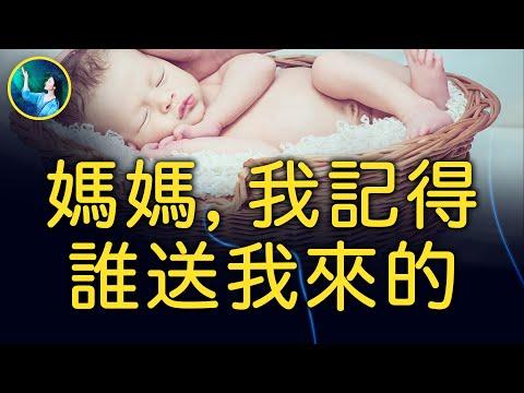 """原来宝宝的记忆,超乎人类想像!人体器官科学研究,至今无法证实的功能, """" #胎内记忆 """"其实你已经具备。"""