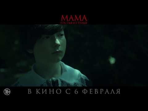 Мама: гостья из тьмы - В кино с 6 февраля