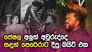 පේෂල අලුත් අවුරුද්දේ සඳුන් පෙරේරාට දීපු බයිට් එක | Derana Champion Stras Thumbnail