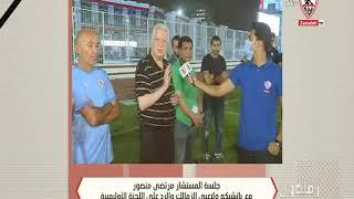 جلسة المستشار مرتضى منصور مع باتشيكو و لاعبى الزمالك و الرد على اللجنة الأولمبية - زملكاوى