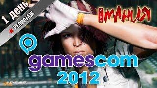 GamesCom 2012: День первый