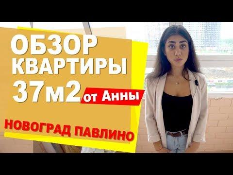 Обзор квартиры 37 м2. Ремонт 1-к квартиры в Новоград Павлино