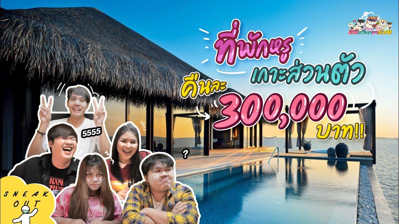 ห้องพักหรู โคตรแพง  300,000+ ในไทย! มีด้วยเหรอ? | หมีเพื่อนมาด้วย EP. 03