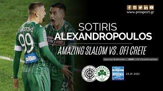 Sotiris Alexandropoulos - Amazing Slalom & Assist vs. OFI Crete (23/01/21) | PROSPORT.GR