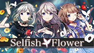 花泉じょあ feat YuNi & 鹿乃「Selfish Flower」Music Video