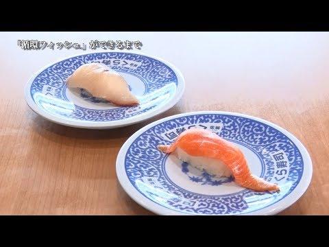 大手回転寿司チェーン初!魚のアラを養殖魚用飼料に活用し、育てた 「循環フィッシュ」2種を発売