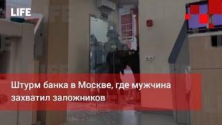 Штурм банка в Москве, где мужчина захватил заложников