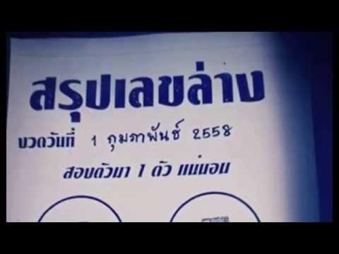 หวยเด็ด เลขเด็ดงวดนี้ สรุปเลขล่าง 1/02/58
