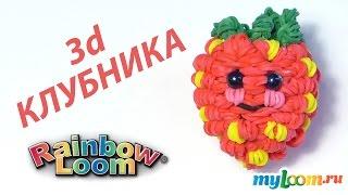 3d веселая КЛУБНИКА из резинок Rainbow Loom bands. Урок 300 |  Strawberry Rainbow Loom