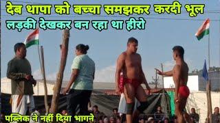 देब थापा को बच्चा समझकर इस पहलवान ने करदी बहुत बड़ी भूल// dev thapa new kushti rudarpur,,,,