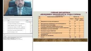 Менеджмент безопасности труда и охраны здоровья