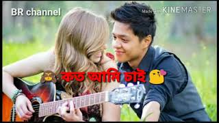 Bojhabo ki kore toke koto ami Chai  । bangla whatsapp Status video ।