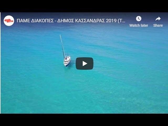 ΠΑΜΕ ΔΙΑΚΟΠΕΣ - ΔΗΜΟΣ ΚΑΣΣΑΝΔΡΑΣ 2019