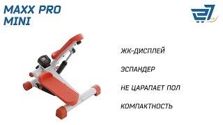 Степпер с эспандером MaxxPro™ MINI – 27.ua