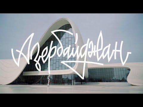 Смотреть 5 мест, которые нужно посетить в Баку. Азербайджан онлайн