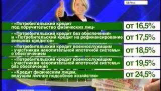 видео Автокредитование под поручительство физических лиц