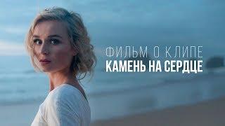 Полина Гагарина— «Камень насердце» (Backstage)