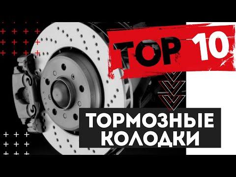 ТОП 10 производителей тормозных колодок. Стоит ли переплачивать? #шуммоторов #вдеталяходеталях