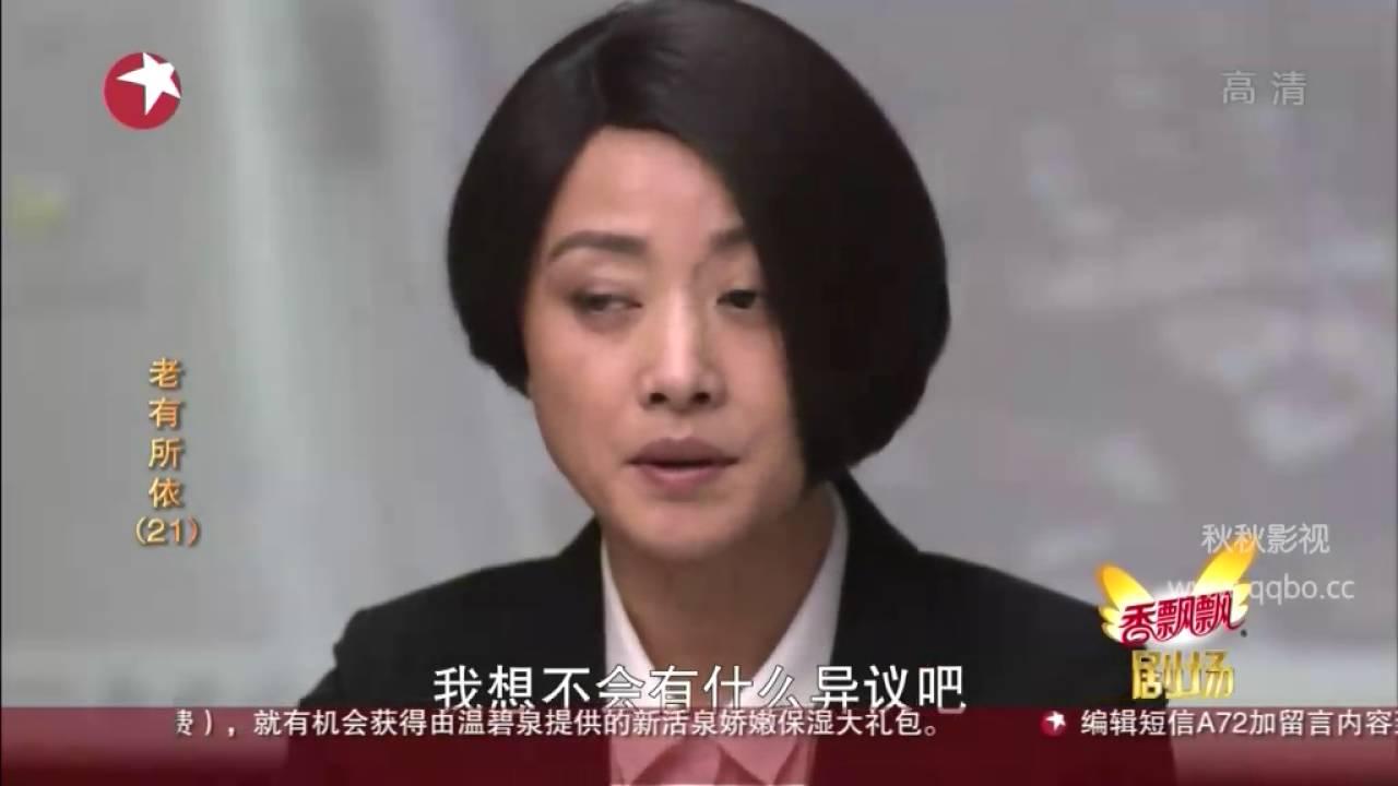 老有所依 HD1024高清21 - YouTube