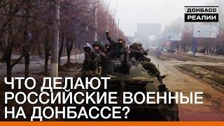 Что делают российские военные на Донбассе? | Донбасc Реалии