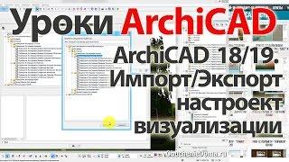 Уроки ArchiCAD (архикад). ArchiCAD 19 Ипорт-Экспорт настроек визуализации