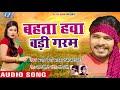 Download Pramod Premi ने गाया चईता का जोरदार गाना 2018 - Bahata Hawa Badi Garam -  Bhojpuri Chaita Songs 2018 MP3 song and Music Video