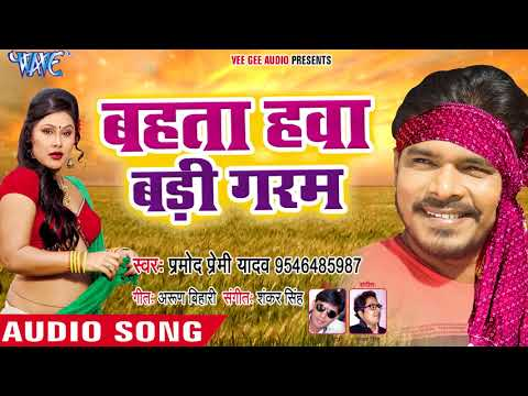 Pramod Premi ने गाया चईता का जोरदार गाना 2018 - Bahata Hawa Badi Garam -  Bhojpuri Chaita Songs 2018