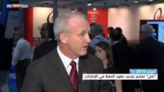"""""""شل"""" تعتزم تجديد عقود النفط في الإمارات"""
