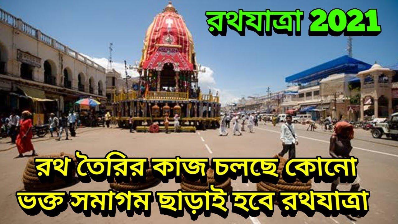 রথ তৈরি চলছে এবারেও ভক্ত সমাগম ছাড়াই হবে ১২ জুলাই ২০২১ এর রথযাত্রা সহ সব নিয়ম, Puri Ratha yatra 2021