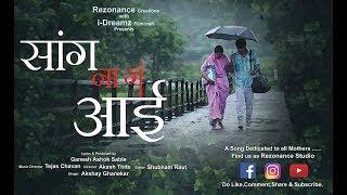 Sang Na ga Aai | Mothers Day Special | Akshay Ghanekar | Tejas Chavan | Ganesh Sable