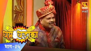 Dhum Dhadaka | धूम धडाका | Episode 05 | Comedy Skit 01 | Marathi Comedy Show | Fakt Marathi