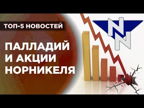 Обвал палладия, дивиденды Норникеля и рубль в зоне риска / Новости экономики